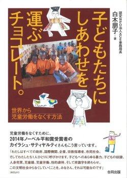 画像1: 子どもたちにしあわせを運ぶチョコレート。世界から児童労働をなくす方法
