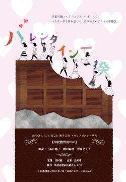 画像1: 映画『バレンタイン一揆』学校教育用DVD