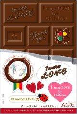 【全額寄付商品】1 more LOVE チョコステッカー(×4シート)(送料無料)