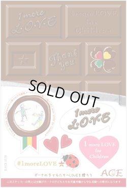 画像1: 【全額寄付商品】1 more LOVE チョコステッカー(×4シート)(送料無料)