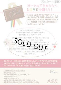 画像2: 【全額寄付商品】1 more LOVE チョコステッカー(×4シート)(送料無料)