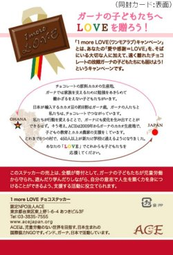 画像2: 【全額寄付商品】1 more LOVE チョコステッカー(×2シート)(送料無料)