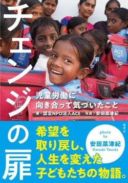 画像1: 「チェンジの扉〜児童労働に向き合って気づいたこと〜」