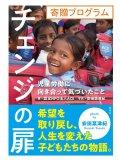 【寄贈プログラム申込】「チェンジの扉」を5冊/50冊寄贈する