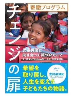 画像1: 【寄贈プログラム申込】「チェンジの扉」を5冊/50冊寄贈する